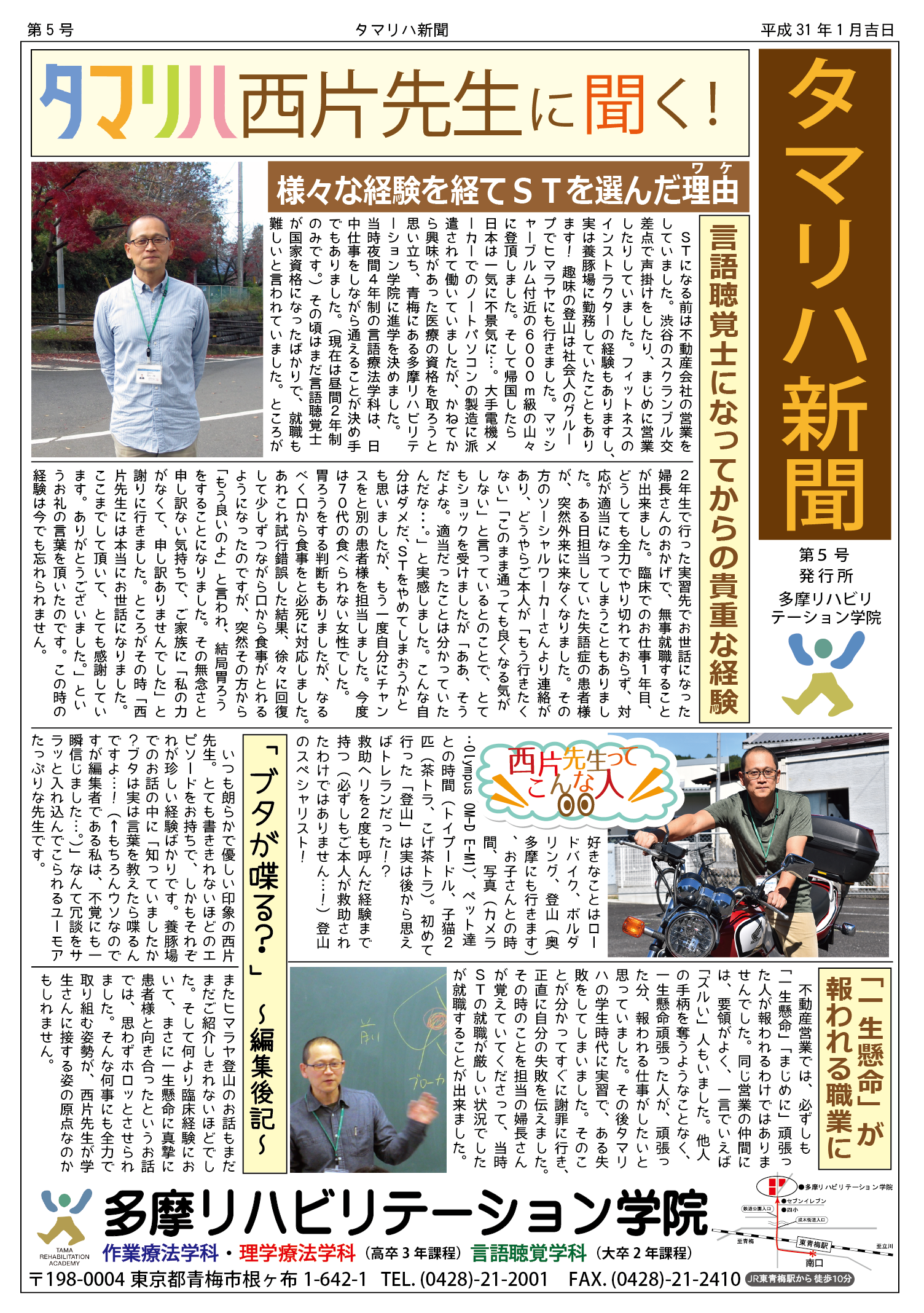 タマリハ新聞5号